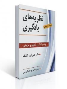 نظریه های یادگیری نویسنده دیل اچ شانگ مترجم یوسف کریمی